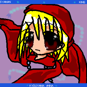 IMG_000022.png  ( 14 KB / 300 x 300 pixels ) by しぃPaintBBS